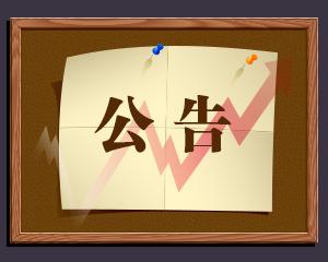 长安仁恒(08139.HK)拟修订公司章程