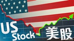 美股大涨 道指收涨超300点