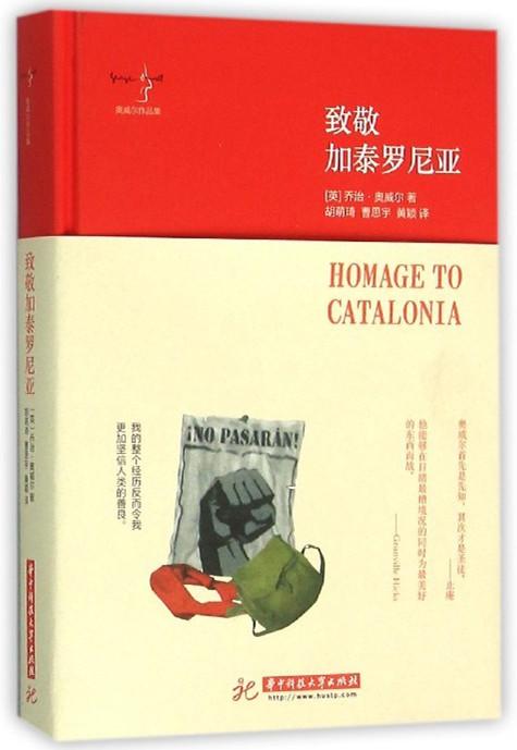 《致敬加泰罗尼亚》[英]乔治・奥威尔著,胡萌琦、曹思宇、黄颖译,华中科技大学出版社,2016年1月。