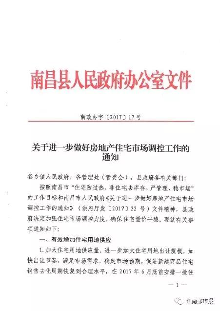 江西南昌市南昌县限购:有房的不得再买,包括二手房