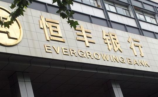 中国银监会徽章是什么样的图片_恒丰银行存18项违规行为 被中国银监会罚款800万元