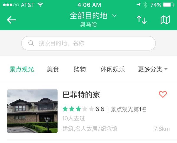 某旅行app截图