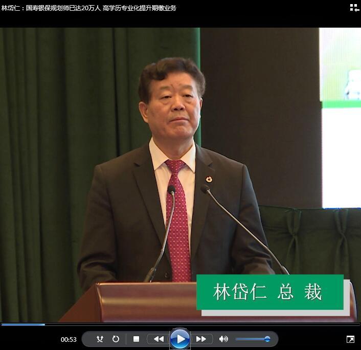 林岱仁介绍中国人寿上半年公司业务与运营情况
