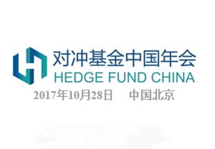 第四届对冲基金中国年会