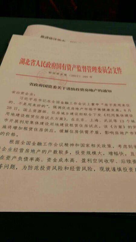 媒体:湖北要求省出资企业暂停对房地产新增投资