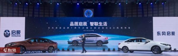东风启辰7周年庆带来全新标志 新车D60将成第一辆使用新标志车型