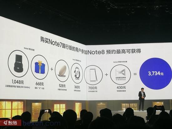 三星Galaxy Note8发布 国内售价6988元起