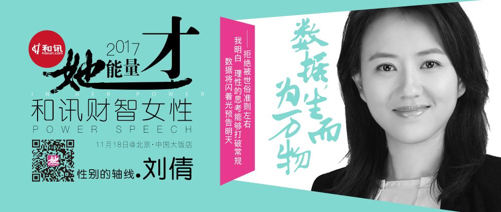 刘倩,她能量,和讯