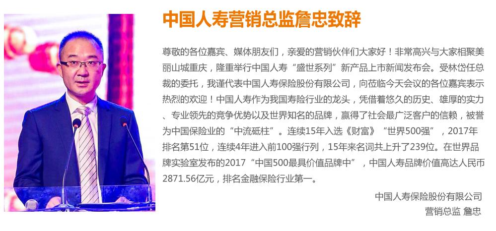中国人寿营销总监詹忠致辞