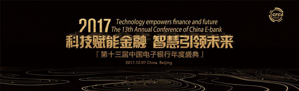 第十三届对中国电子银行年度盛典