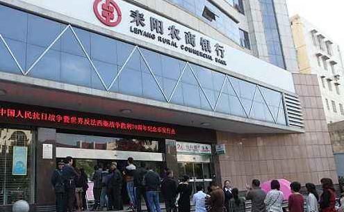 耒阳农商银行卷入违规票据贴现案 银监局局长牵线被抓