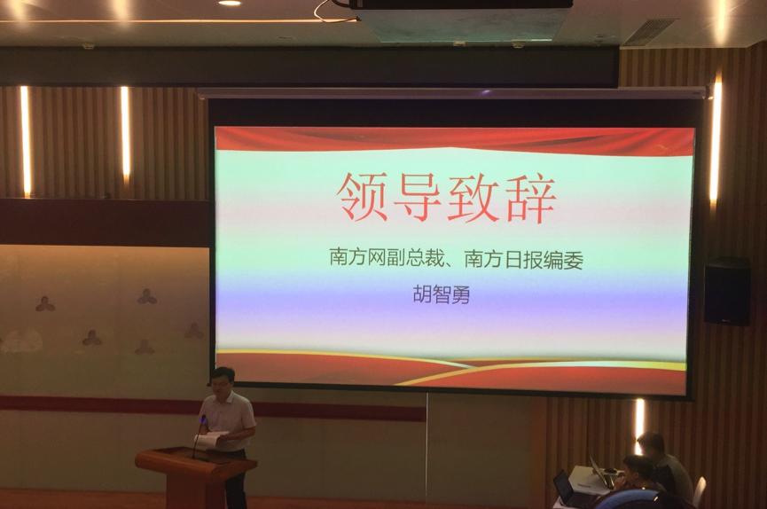 (南方网副总裁、南边日报编委胡智勇宣布致辞)