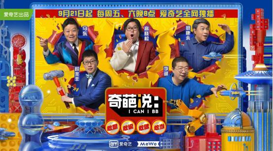 (《奇葩说》第五季宣传海报,薛兆丰与李诞是本季新加入的导师)