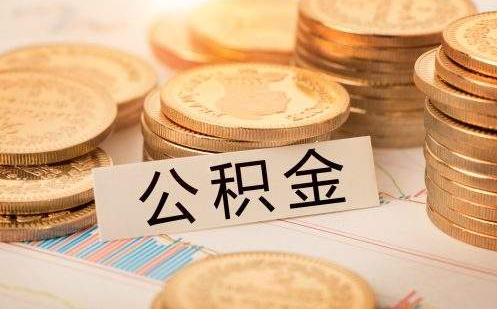 郑州公积金政策管理有变化