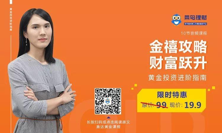 5年前抄底的中国大妈还没解套,投资黄金如何赚钱?