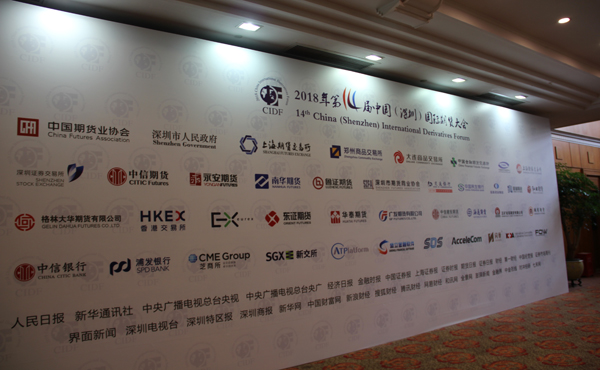 2018第14届中国(深圳)国际期货大会