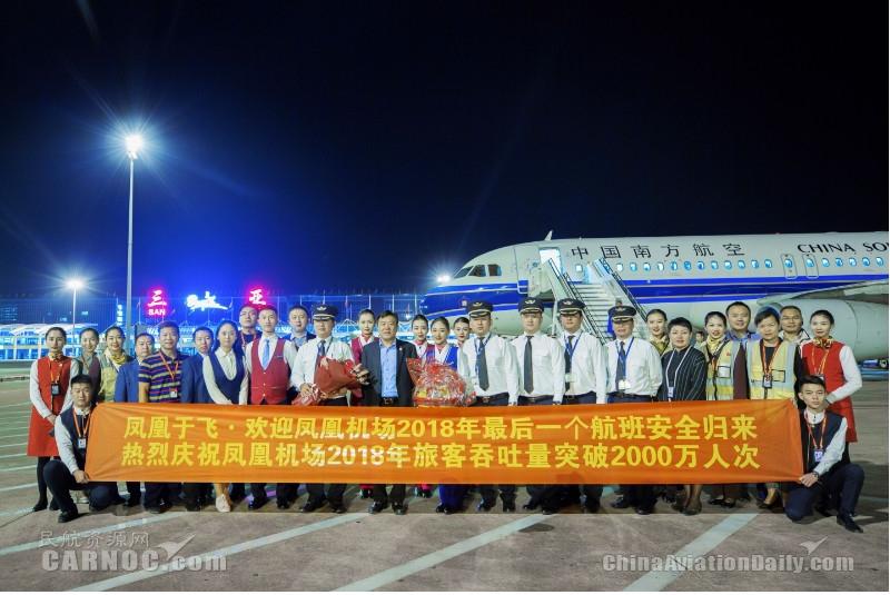 图:三亚机场举走岁末年头航班迎送运动