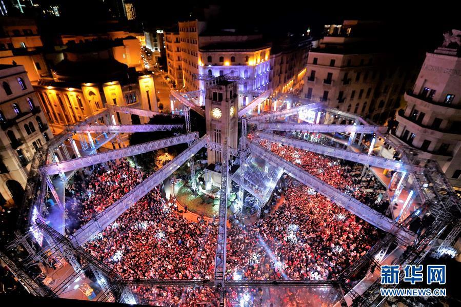 2018年12月31日,人们在黎巴嫩始都贝鲁特参添跨年晚会。 新华社发(比拉尔·贾维希摄)