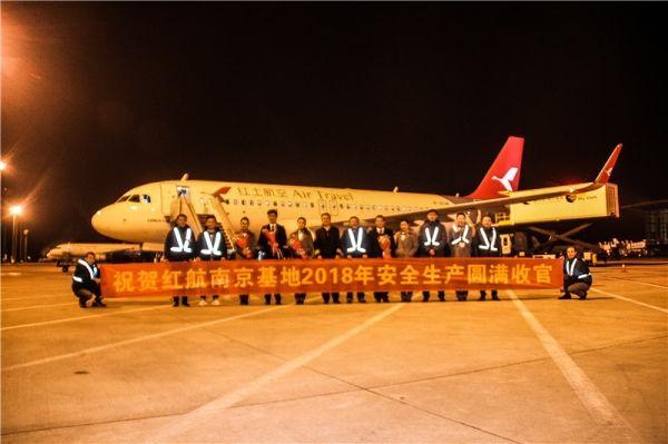 图:喜迎红航昆明基地2018岁暮了一班飞机进港