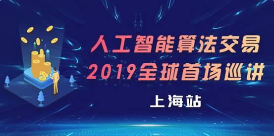 人工智能算法交易 2019全球首场巡讲―上海站
