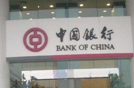 中国银行无锡分行员工获刑15个月 违法提供5万余公民个人信息