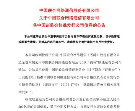 公告内容显示,首期发行自证监会核准发行之日起12个月内完成。