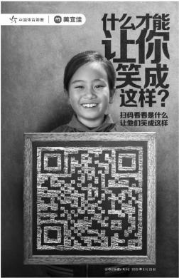 中国体育彩票携手美宜佳发起公益活动火热进行中