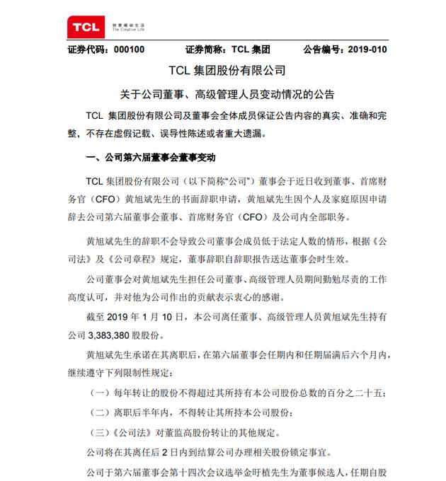 coo是什么职务_家庭原因申请辞去公司第六届董事会董事,首席财务官及公司内全部职务.