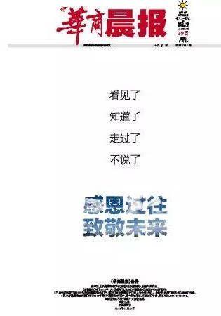 发行量曾达到50万的《华商晨报》在2019年1月1日休刊