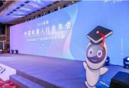 2019年中国,机器人。行业年会盛大开幕·共促机器人。产业创新。与协作共融创新。机器人。
