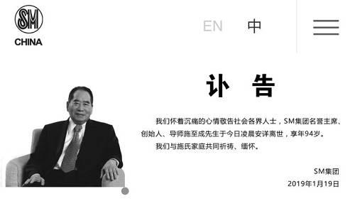 """据厦门网报道,SM中国企划负责人陈琦莉昨晚告诉记者:""""施老先生是在睡梦中辞世的,走得很突然。"""""""