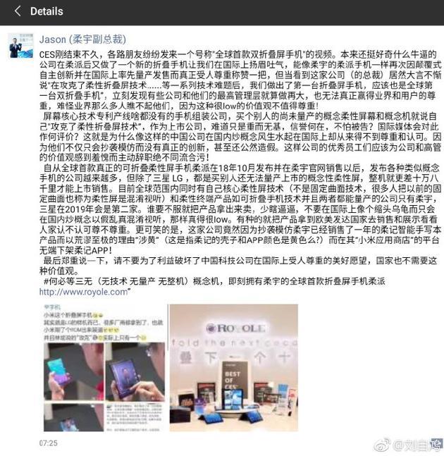 柔宇科技副总裁樊俊超在朋友圈炮轰小米