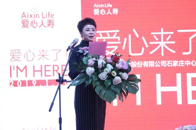 爱心人寿保险股份有限公司董事长张延苓