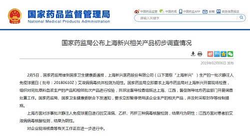 """新春添""""血堵"""",此非初次。2018年春节时代,北京曝出血小板供给不足招致多名白血病患者病情求助。2017年春节前,浙江省中医院曝出在""""封闭抗体免疫疗法""""的办事项目中产生违规操纵,招致血液净化,令5名患者沾染艾滋病。"""