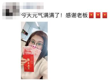 上海某百亿私募市场总监(J字母开头):发了每人800元,往年都是如此