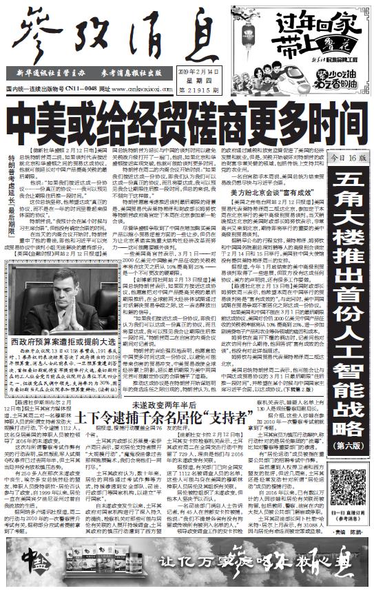 参考消息:中美或给经贸磋商更多时间