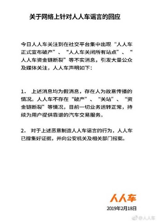 随后,人人车CEO 李健发布全员内部信,宣布将正式开启2019年新战略。将成立8000万元的专项扶持基金,对合伙人进行资金赋能,定向帮助合伙人开展保卖收车等业务。