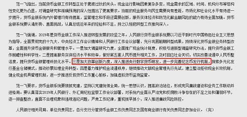 央行副行长范一飞:2019年要深入推进央行数字货币研发