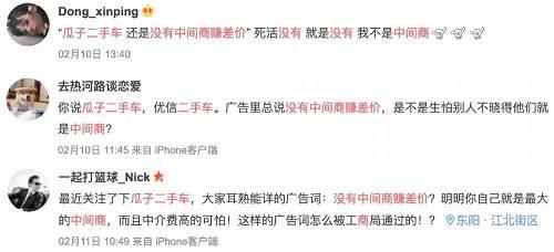 瓜子二手车被质疑 来源:微博
