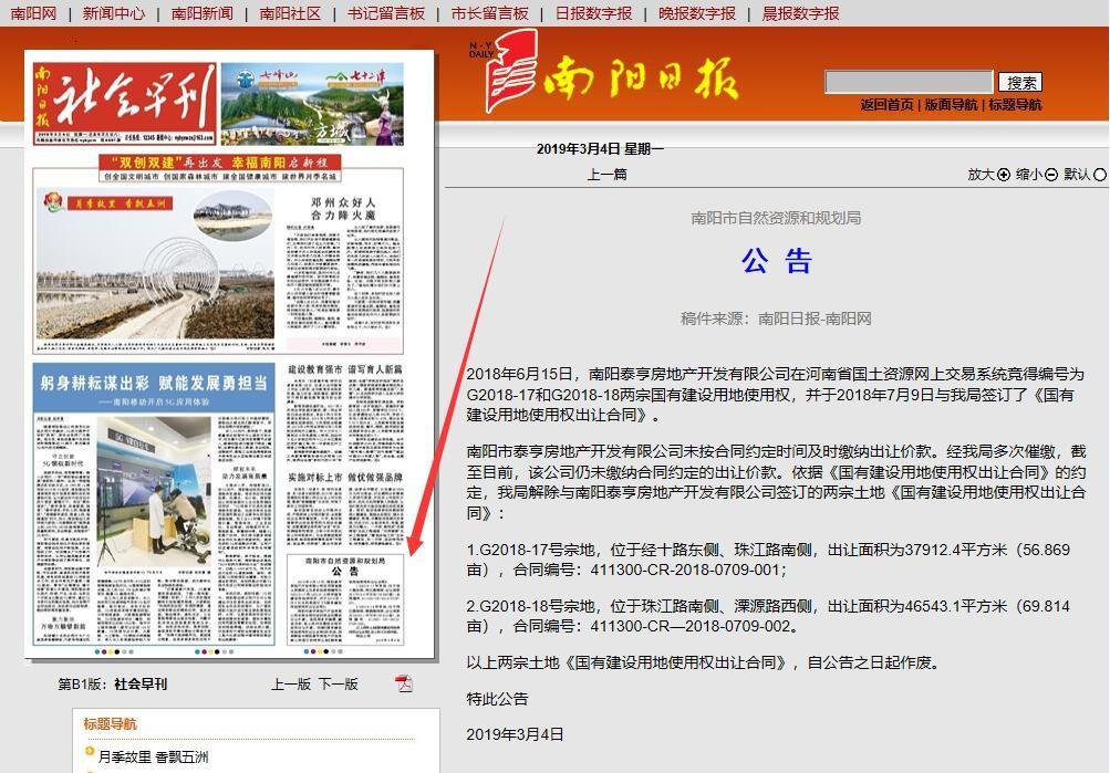 """7.62亿元""""南阳地王""""合同作废!河南常绿集团置业有限公司遭遇滑铁卢"""
