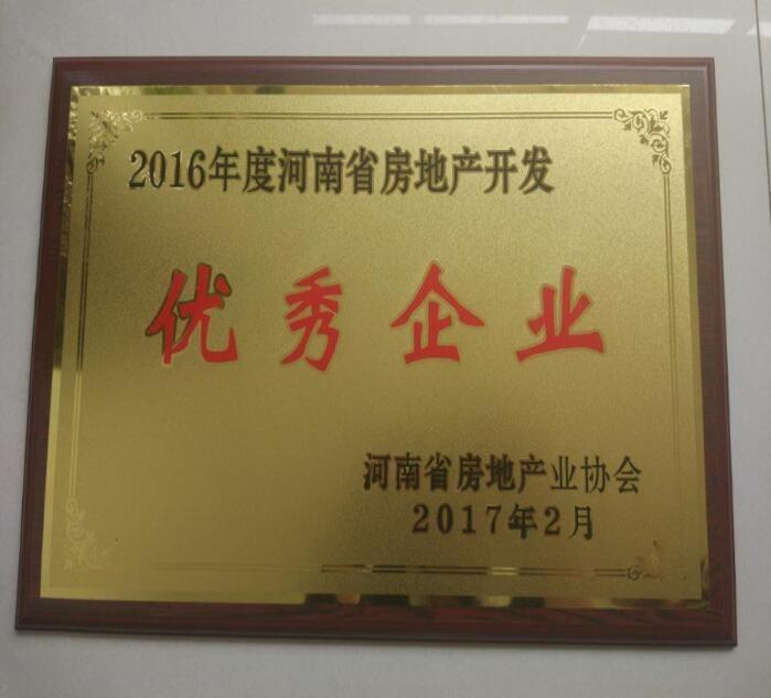 """常绿集团?#40644;?#20026;""""河南省房地产开发?#21028;?#20225;业"""""""