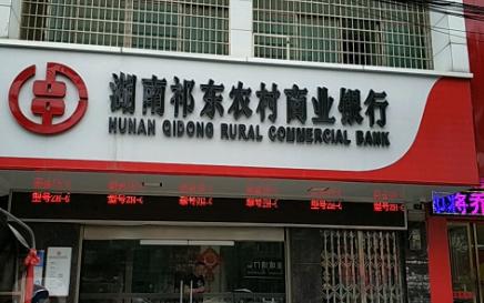 祁东县农商银行信贷员违法放贷获刑5年 造成770万本息未收回