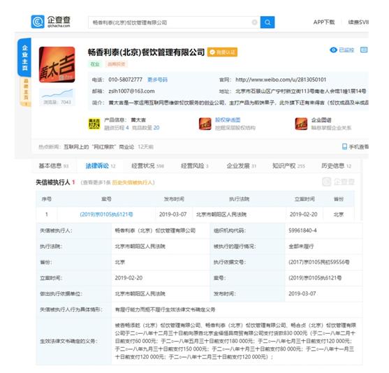"""开奔驰送煎饼的""""黄太吉""""再次因拖欠货款被列入失信执行人名单"""