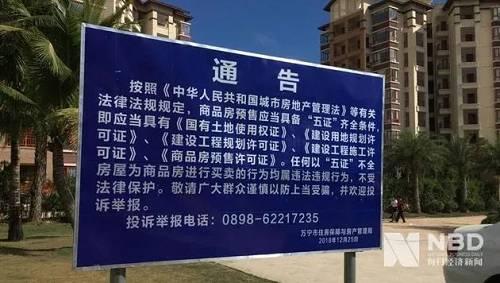美亚・榕天下小区前的通告(图片来源:每经记者 黄一心 摄)