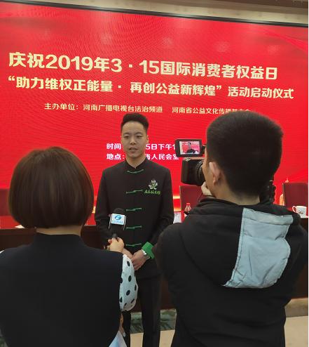 """马海龙受邀参加郑州3・15""""信用让消费更放心""""主题会议"""