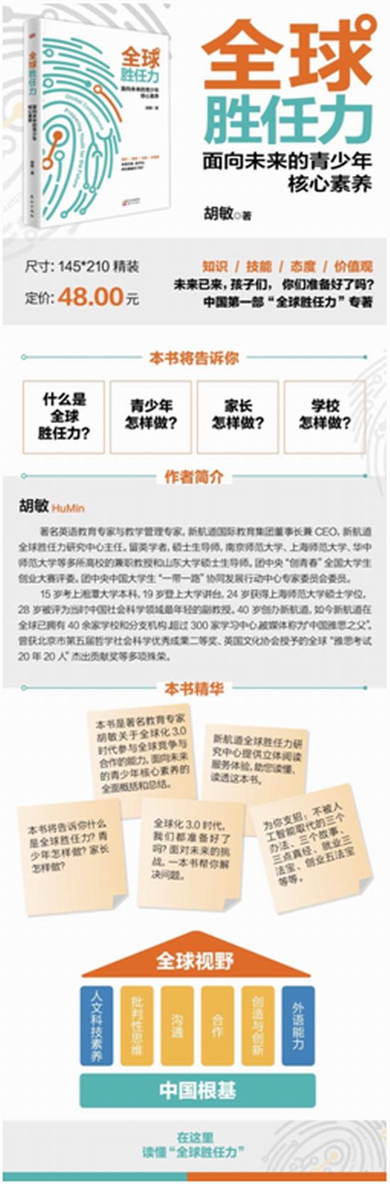 中国第一部全球胜任力专著问世,成教育界关注焦点