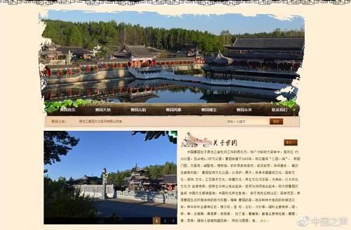 工商资料显示,黑龙江曹园文化投资有限公司注册成立于2006年6月,法定代表人为曹波,注册资金为8000万元。