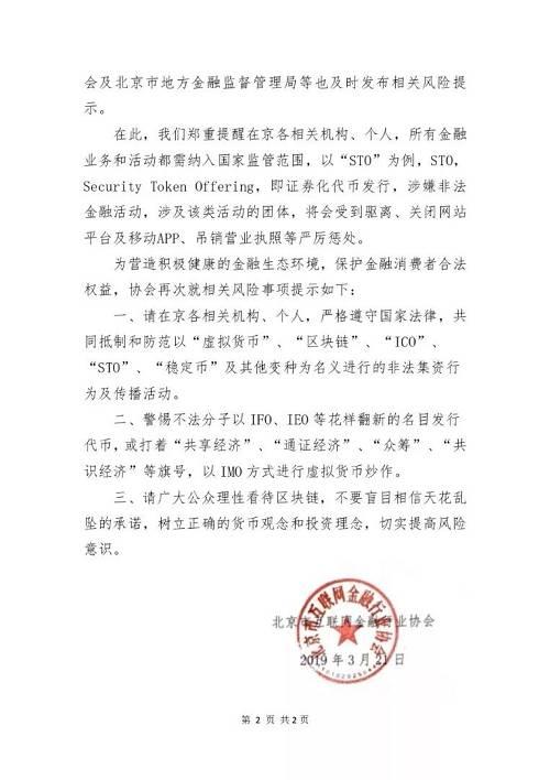 重磅丨北京互金协会发文直指IEO等非法公开融资行为