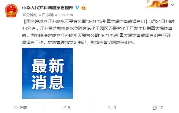 """国务院成立江苏响水""""3・21""""特别重大爆炸事故调查组"""