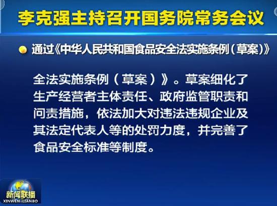 李克强主持召开国常会 落实降低社会保险费率部署